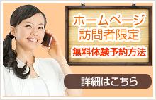 ホームページ訪問者限定無料体験予約方法