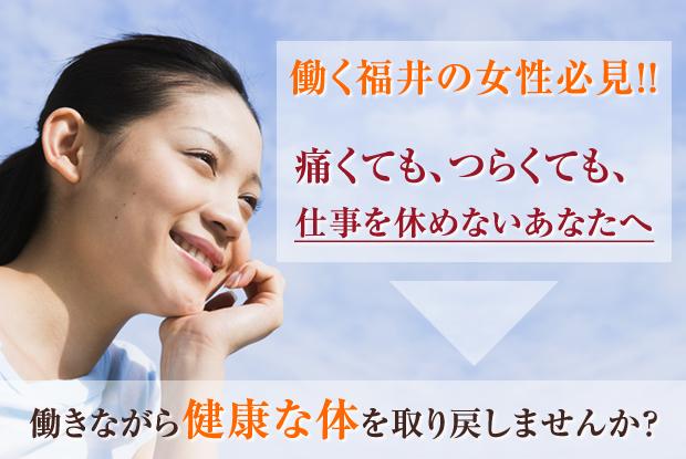 痛くても、つらくても、仕事を休めないあなたへ働きながら健康な体を取り戻しませんか?