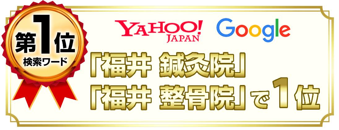 google yahoo 検索1位